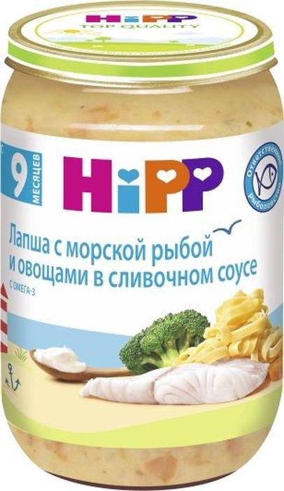 Hipp пюре лапша с морской рыбой и овощами в сливочном соусе, с 9 месяцев, 220 г пюре hipp лапша с морской рыбой и овощами в сливочном соусе с 9 мес 220 гр
