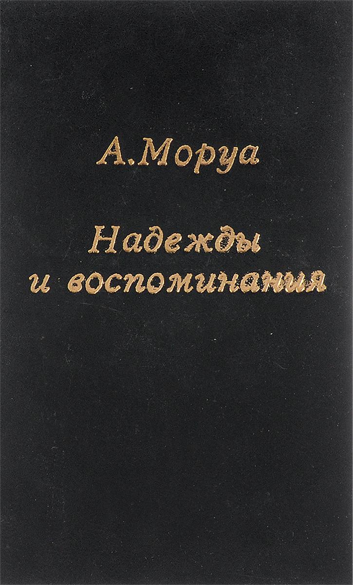 А.Моруа Надежды и воспоминания
