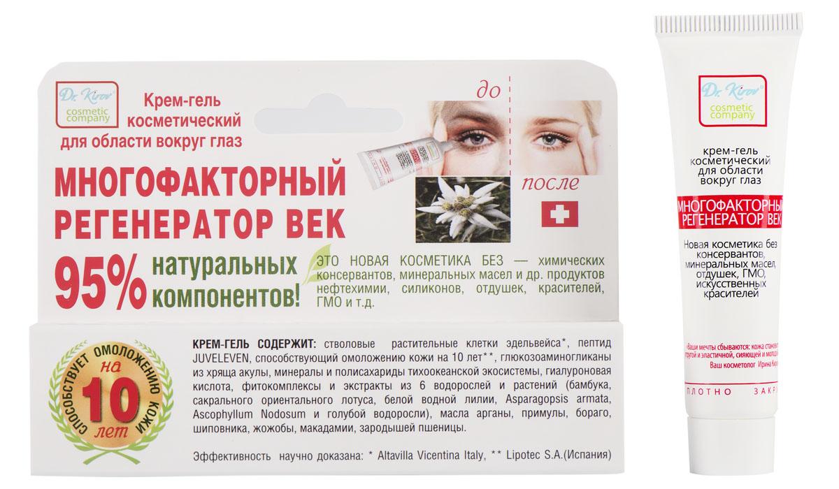 Dr.Kirov Cosmetic Крем-гель Многофакторный регенератор век, 15 мл купероз розацеа