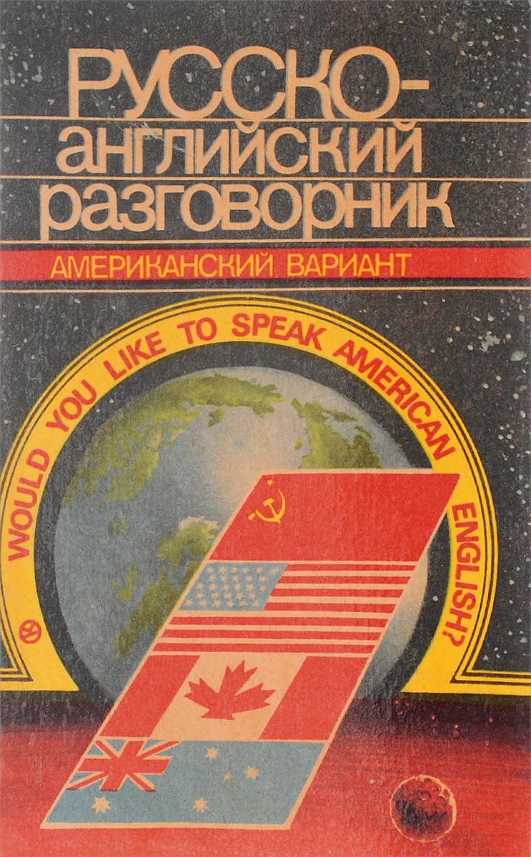 Е.А.Макаров Русско-английский разговорник.Американский вариант