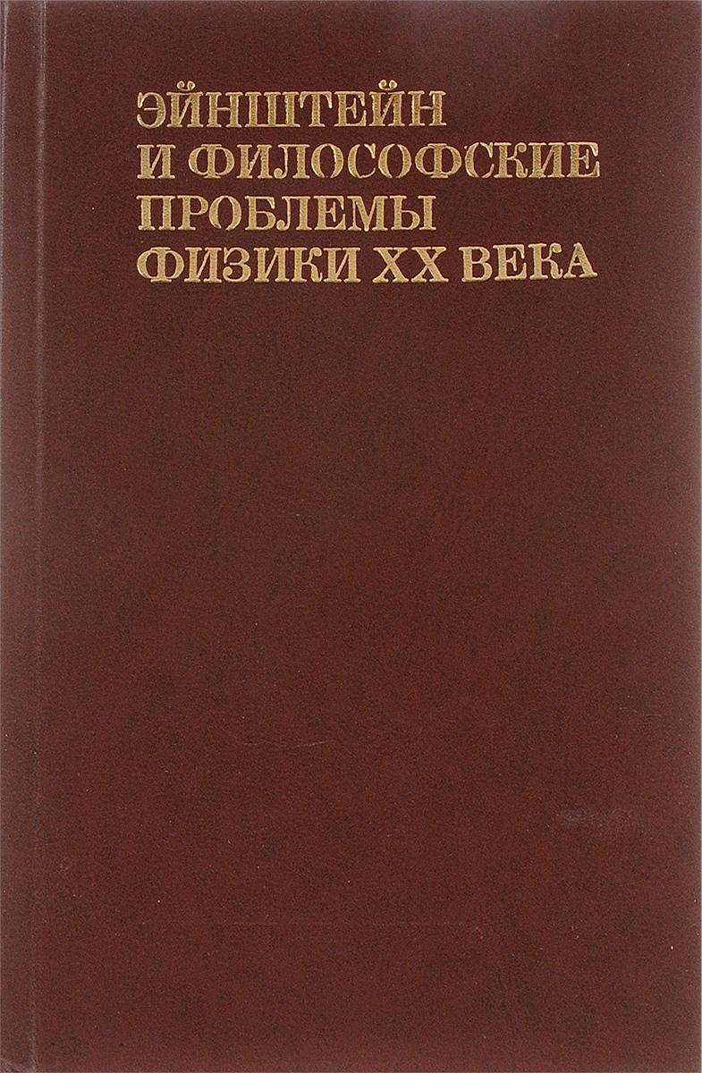 Делокаров К.Х. Эйнштейн и философские проблемы физики ХХ века