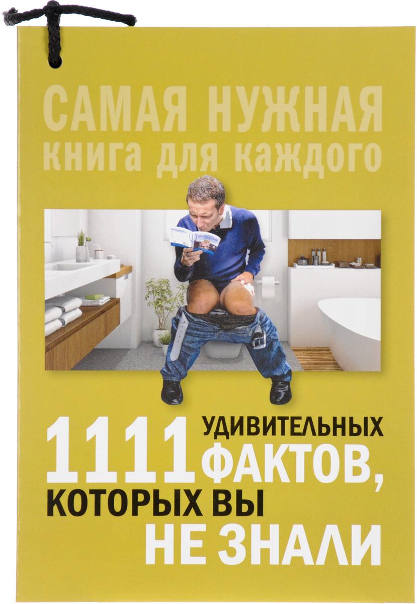 Л. В. Кремер 1111 удивительных фактов, которых вы не знали