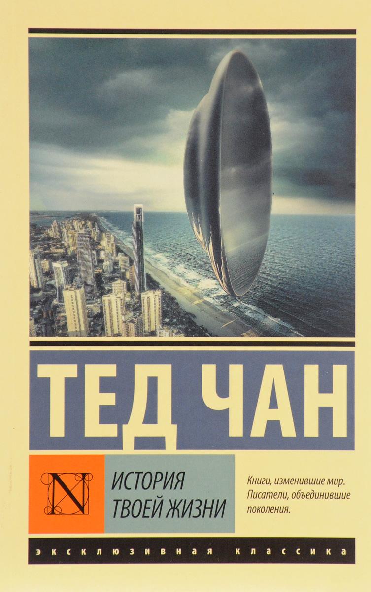Тед Чан История твоей жизни чан т история твоей жизни