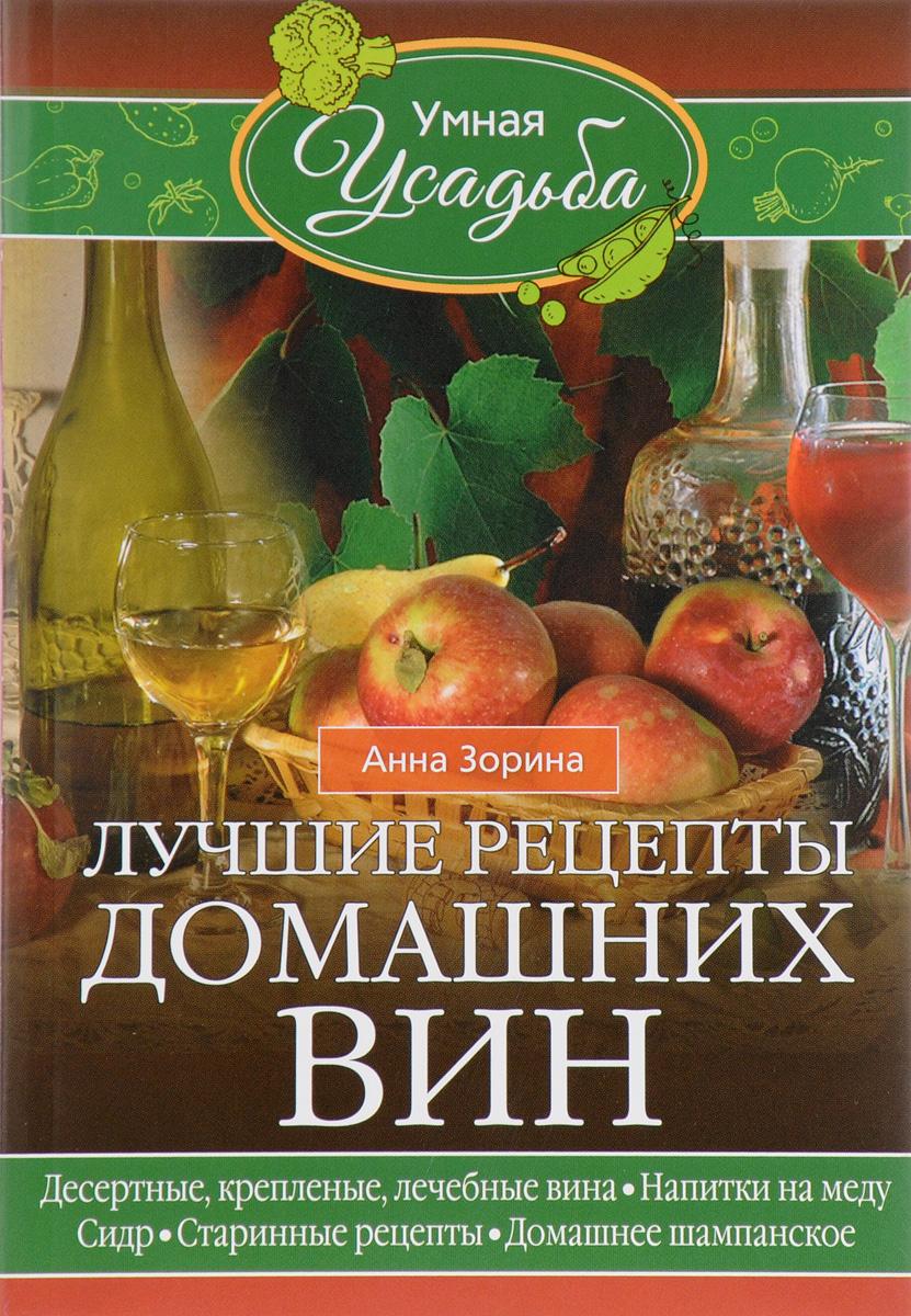 Анна Зорина Лучшие рецепты домашних вин
