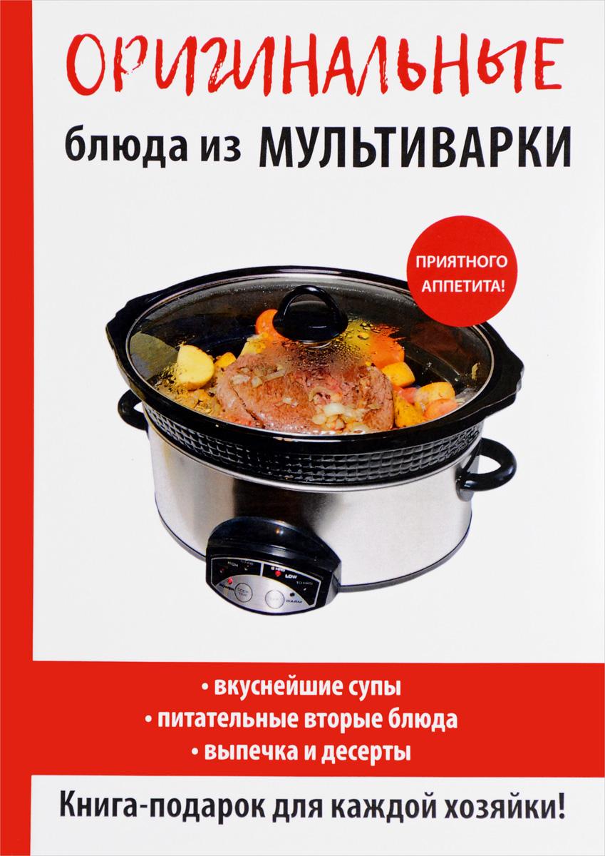 Е. А. Орлова Оригинальные блюда из мультиварки