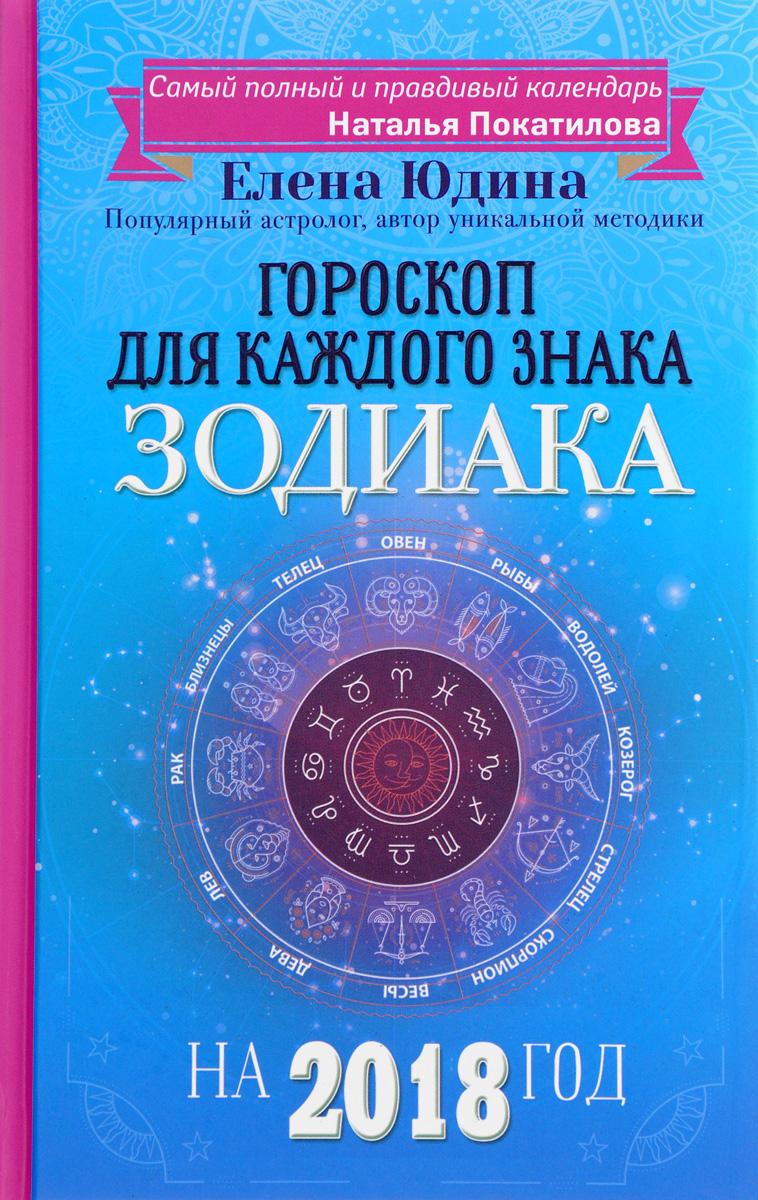 Елена Юдина Все знаки Зодиака. Полный гороскоп на 2018 год