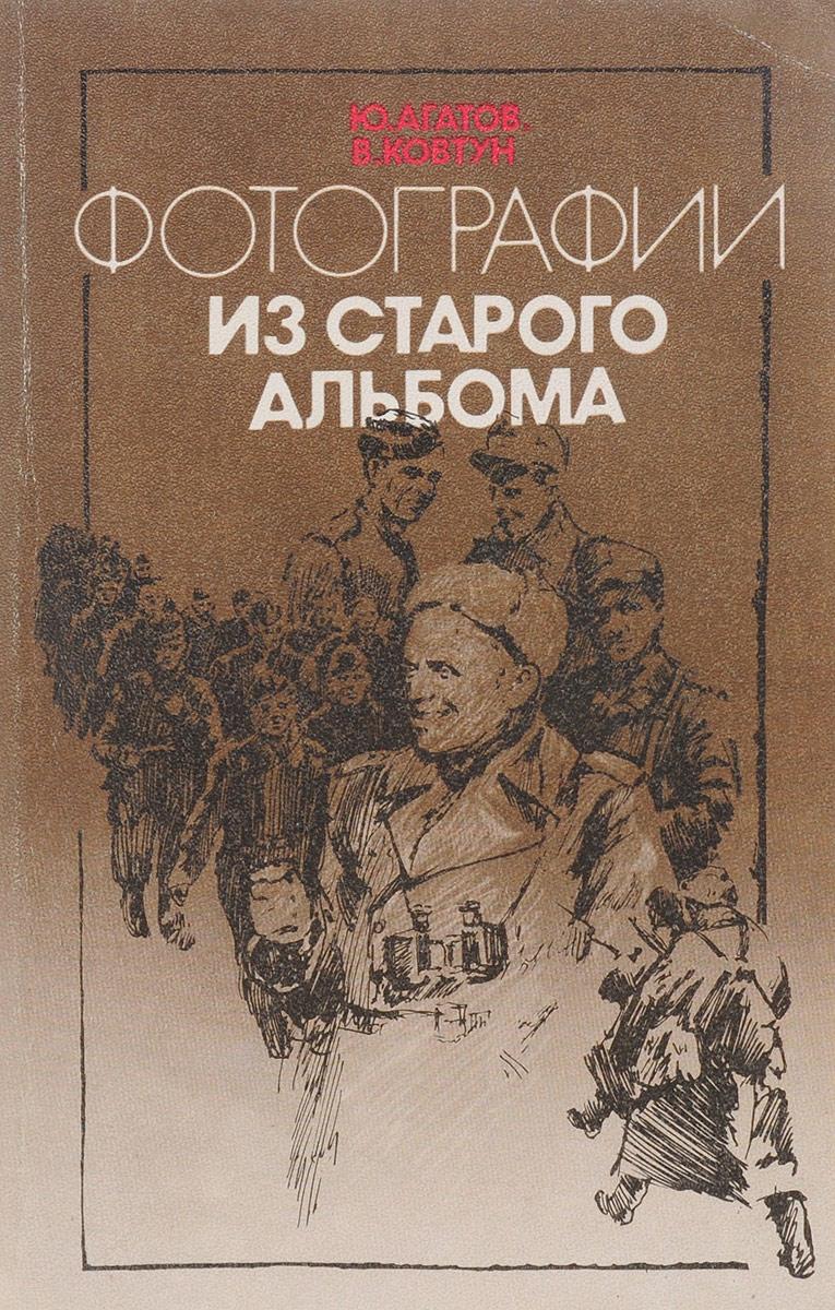 Агатов Ю., Ковтун В. Фотографии из старого альбома