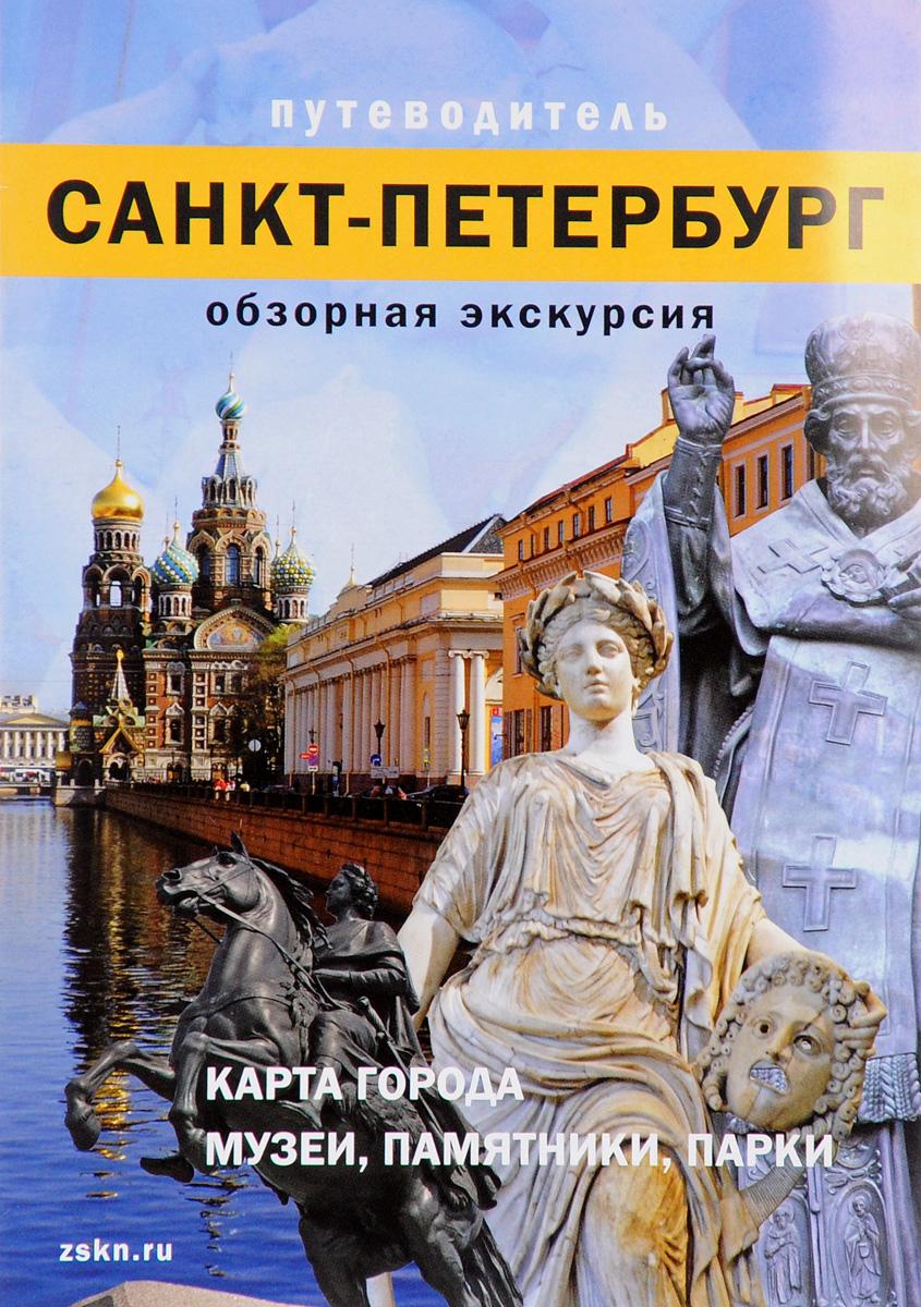 Санкт-Петербург. Обзорная экскурсия. Путеводитель