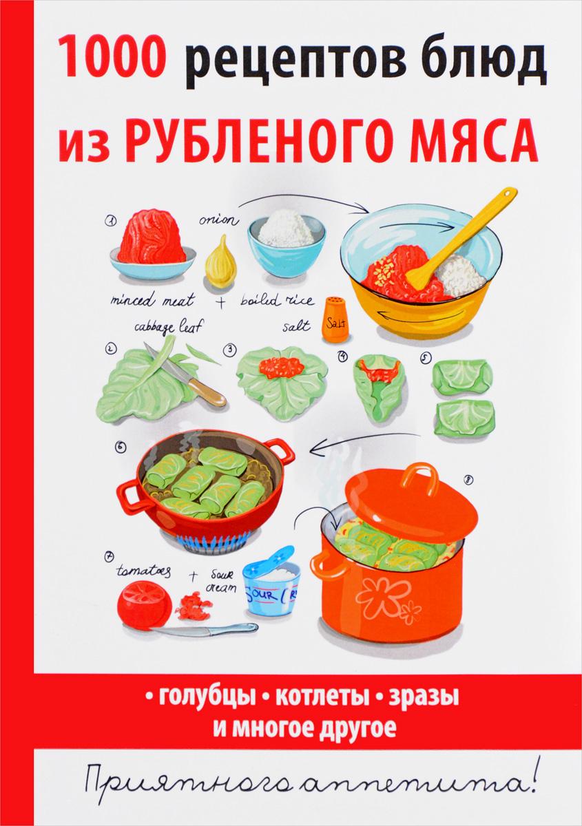 Книга 1000 рецептов блюд из рубленого мяса. Д. В. Нестерова