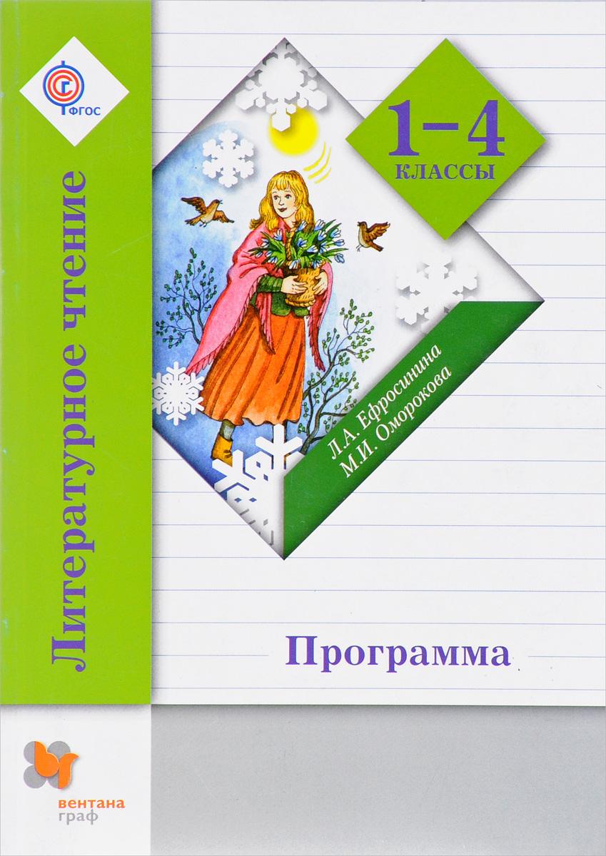 Л. А. Ефросинина, М. И. Оморокова Литературное чтение. 1-4 классы. Программа (+ CD-ROM)