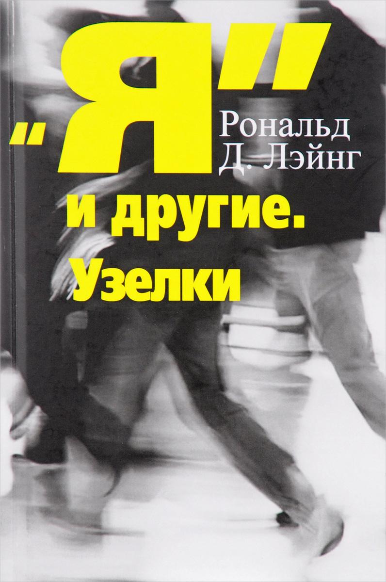 """Книга """"Я"""" и другие. Узелки. Рональд Д. Лэйнг"""