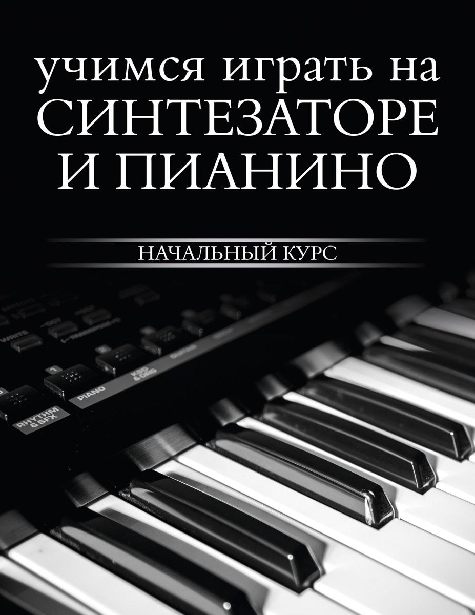 Учимся играть на синтезаторе и пианино. Начальный курс отсутствует учимся играть на синтезаторе и пианино