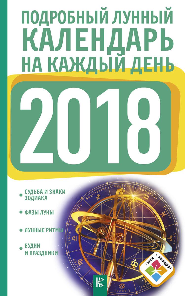 Подробный лунный календарь на каждый день 2018 года | Виноградова Нина Григорьевна