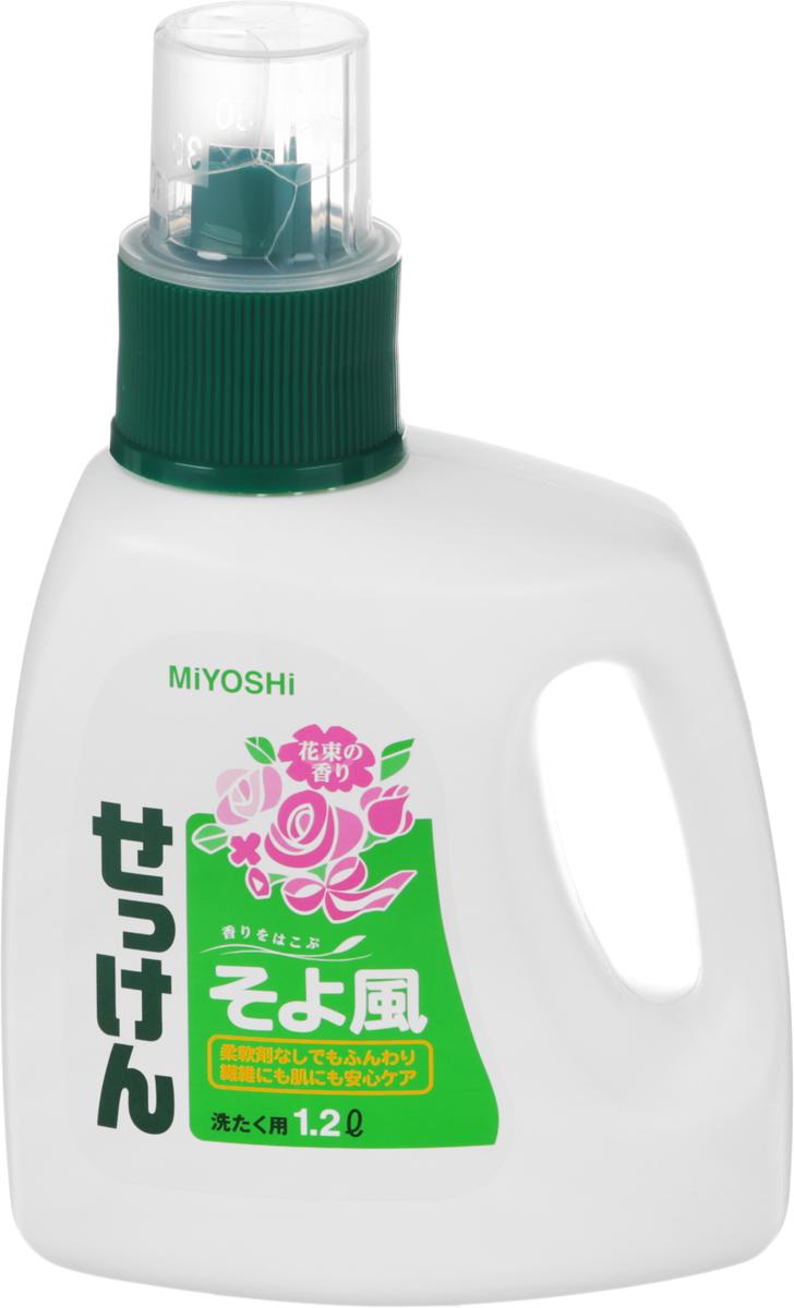 """Жидкое средство для стирки MIYOSHI 101780101780Средство для стирки """"Легкий ветерок"""" легко удаляет любые загрязнения, абсолютно безопасно при частом использовании, подходит для ежедневной стирки. Подходит для чувствительной кожи. Рекомендуется для стирки хлопковых, льняных и синтетических тканей. Включает компоненты, расщепляющие жирные растительные кислоты, что исключает вероятность сохранения на одежде мыльного остатка после стирки (мыльный остаток является причиной появления """"желтизны"""" на одежде, неприятных запахов). Подходит для всех типов автоматических стиральных машин. Можно использовать как для обычной стирки, так и для стирки в экономном режиме, с меньшим объемом использования воды во время стирки и полоскания, т. к. вероятность сохранения на одежде мыльного остатка после стирки и полоскания полностью отсутствует. Не содержит красителей. Обладает слабо выраженным ароматом цветочного букета.Перед применением: Перед стиркой внимательно изучите этикетки с рекомендациями по стирке вещи. Если среди них есть такая, как """"не для стирки в воде"""", не стирайте вещь данным средством. Средство также не подходит для изделий с рекомендованной деликатной машинной стиркой меньше 40 град. или ручной стиркой меньше 30 град.Рекомендации по наиболее эффективному применению:строго соблюдайте дозировку средства согласно вышерасположенной таблице (при недостаточной количестве средства отстирывающий эффект значительно снижается);особенно сильные загрязнения желательно застирывать непосредственно перед стиркой;не заг..."""