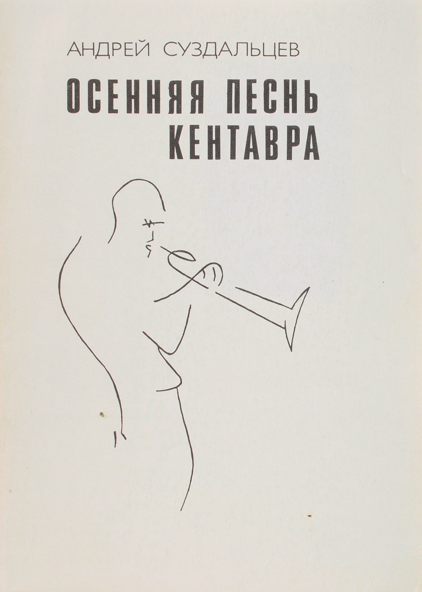 Андрей Суздальцев Осенняя песнь кентавра