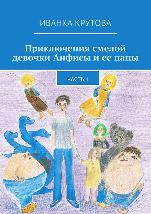Приключения смелой девочки Анфисы и ее папы. Часть 1