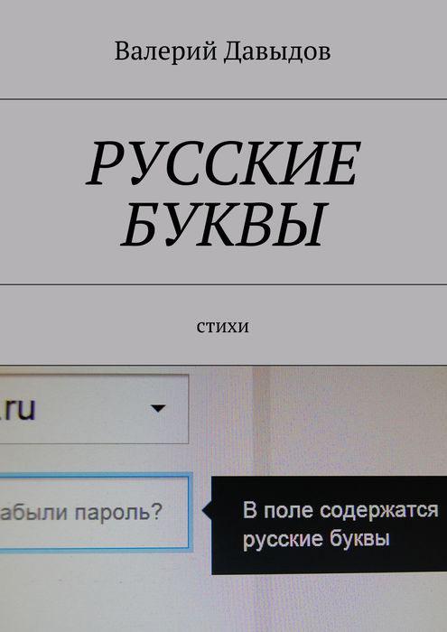 Русские буквы. Стихи