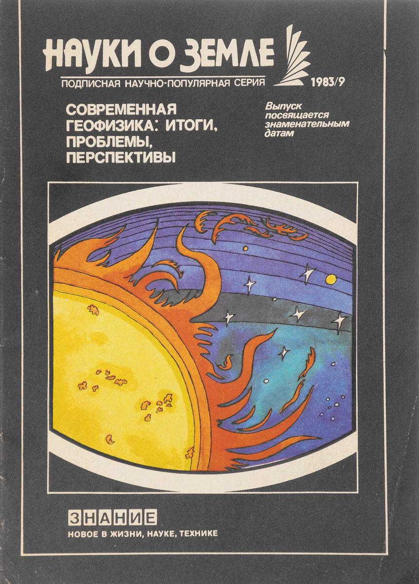 Фото - Э.Е. Дубов Современная геофизика: итоги, проблемы, перспективы геофизика