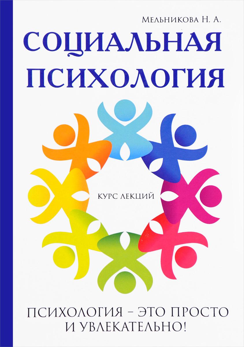 Н. А. Мельникова Социальная психология