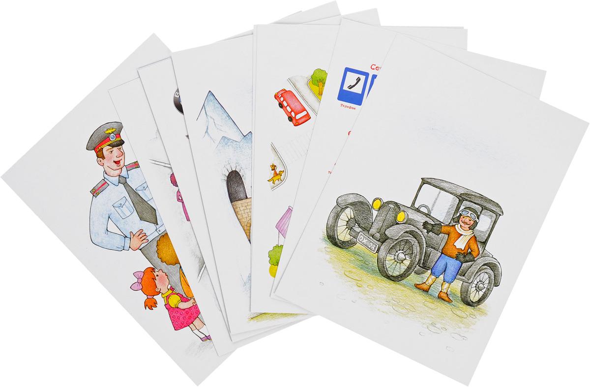 Азбука дороги (набор из 12 карточек)
