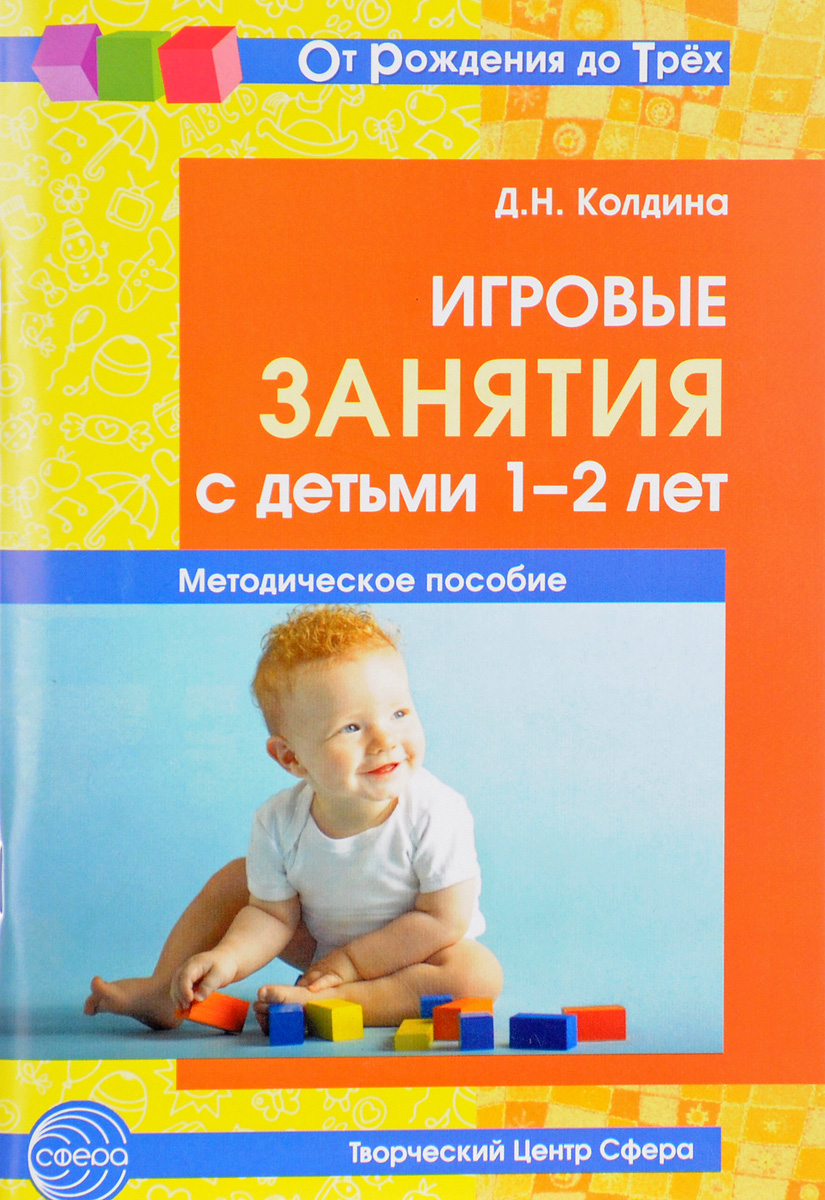 Д. Н. Колдина Игровые занятия с детьми 1-2 лет. Методическое пособие