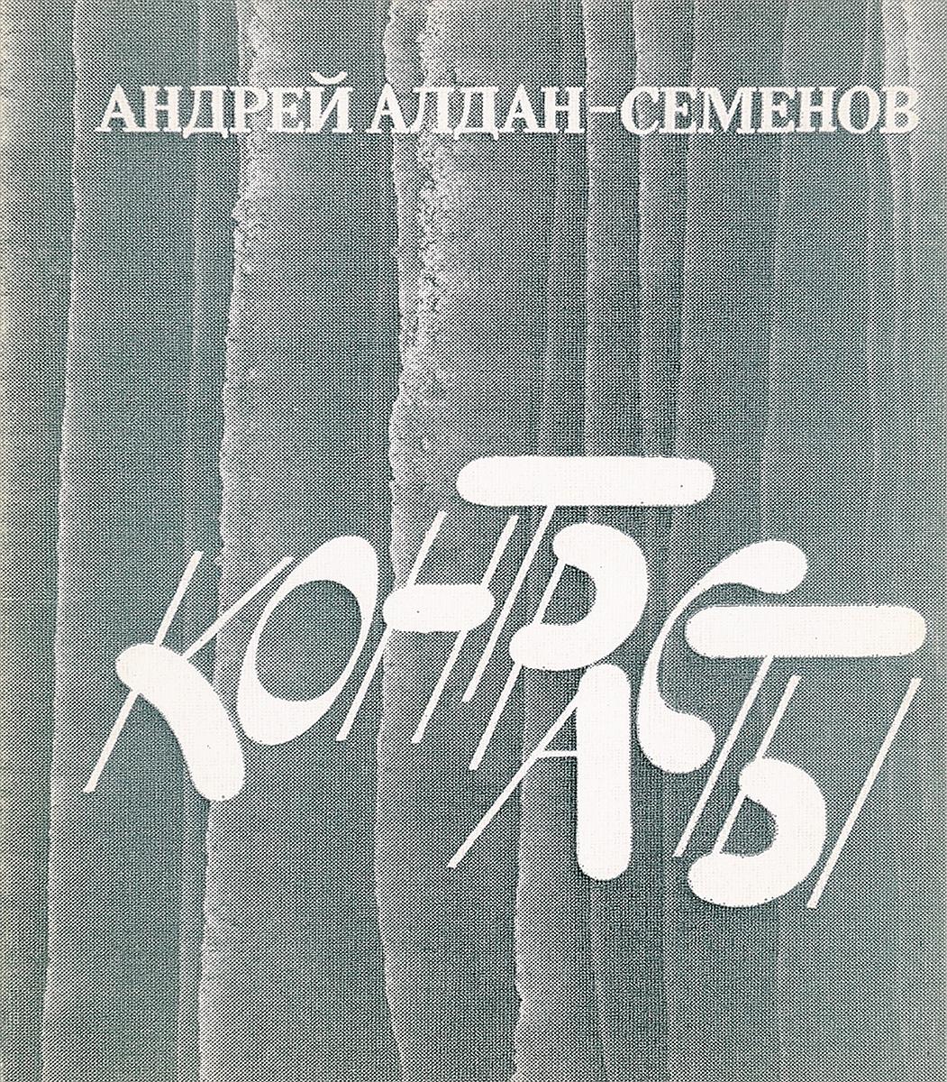 Фото - Алдан-Семенов Андрей Контрасты алдан семенов а андрей алдан семенов избранное