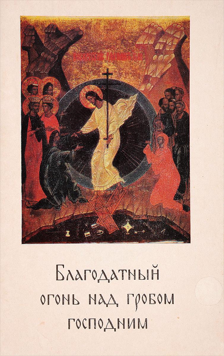 Архимандрит Наум Благодатный огонь над гробом Господним архимандрит наум байбородин бог творец и освятитель мира