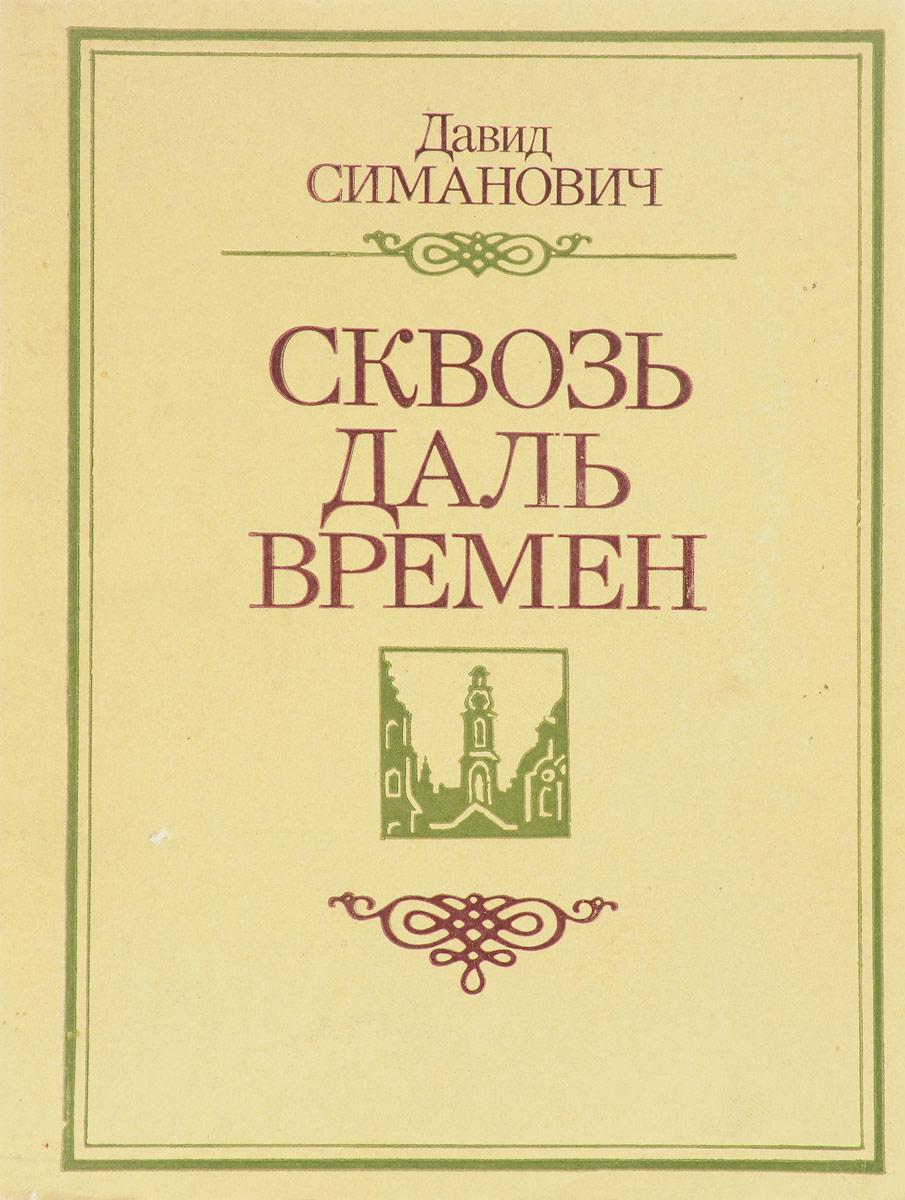 Симанович Д. Сквозь даль времен