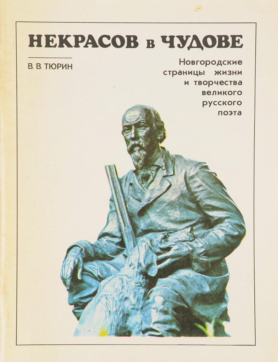 Тюрин В.В. Некрасов в Чудове