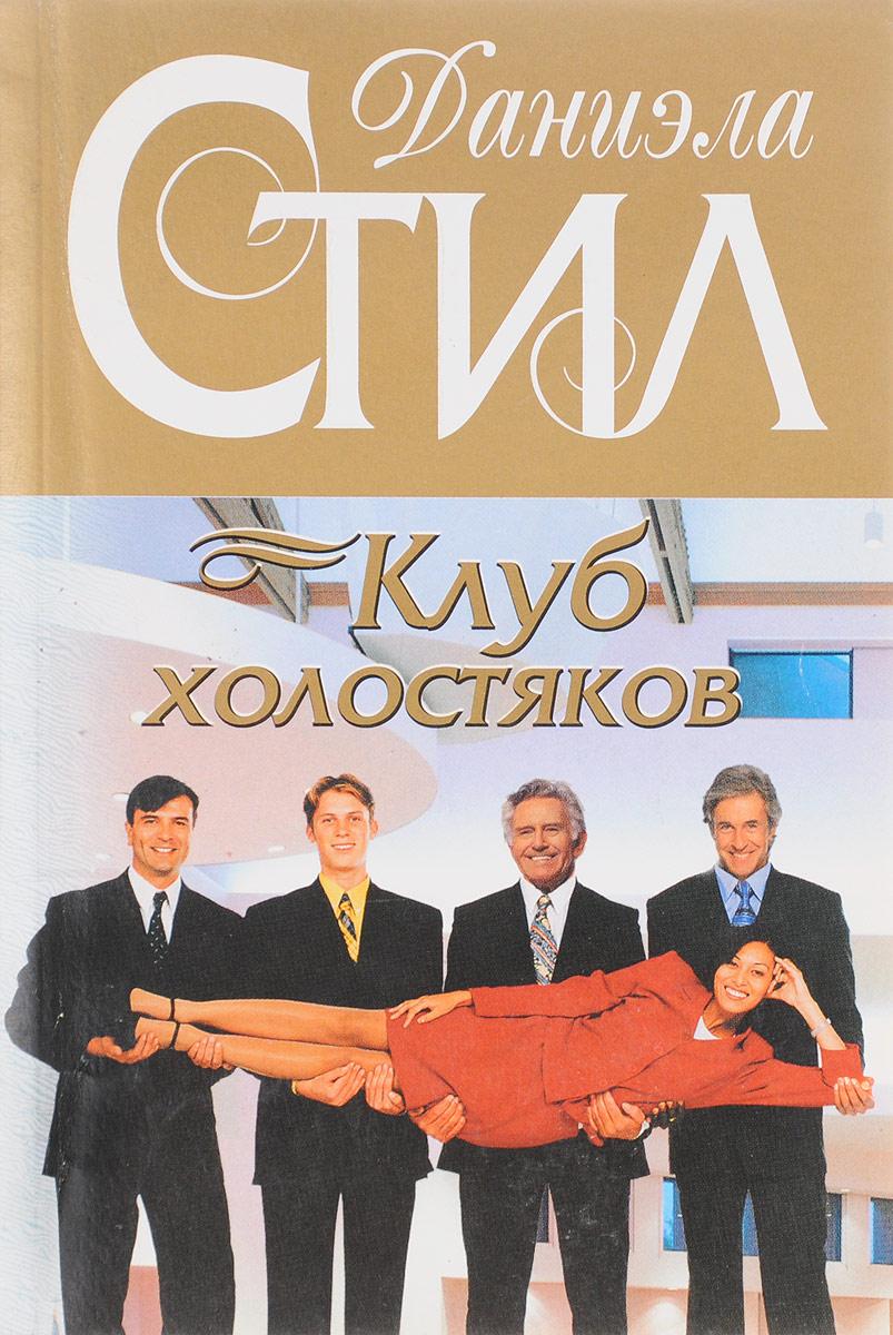 Даниэла Стил Клуб холостяков