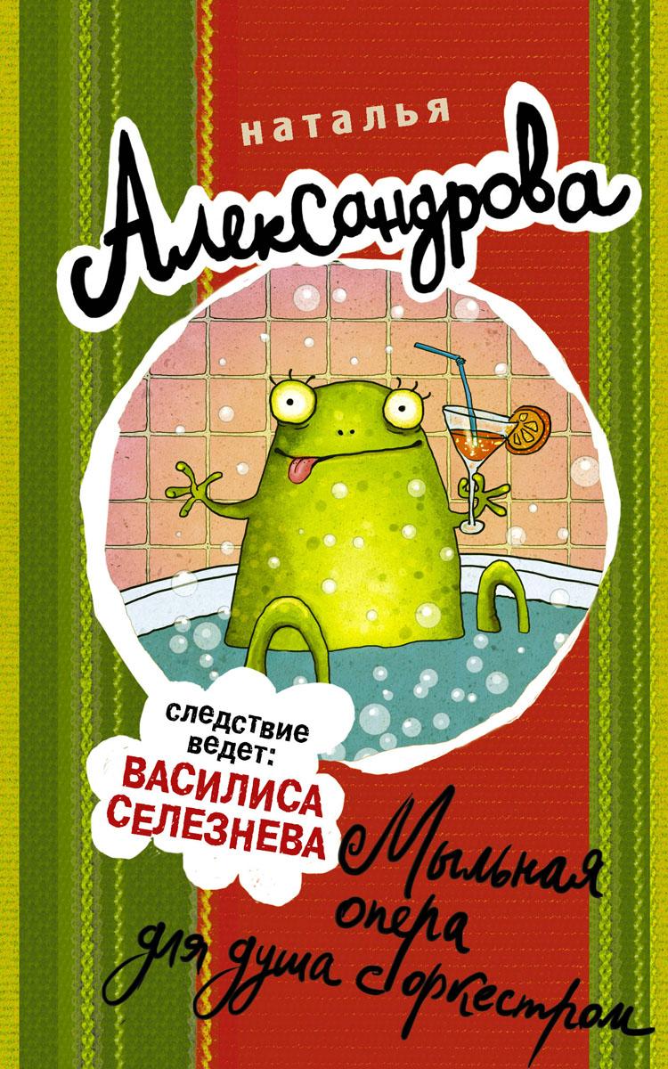 Наталья Александрова Мыльная опера для душа с оркестром