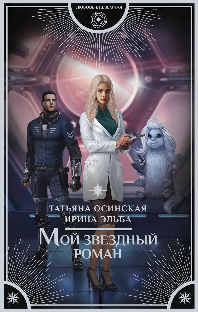 Татьяна Осинская, Ирина Эльба Мой звездный роман