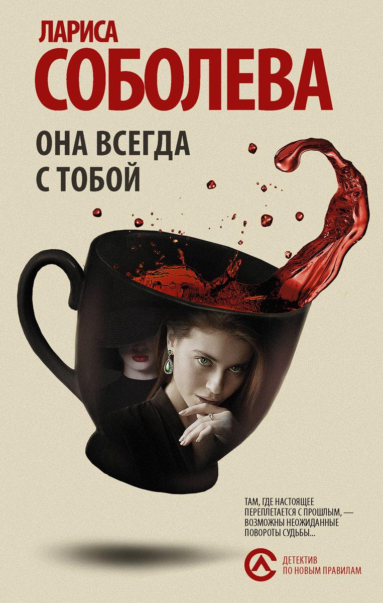Лариса Соболева Она всегда с тобой