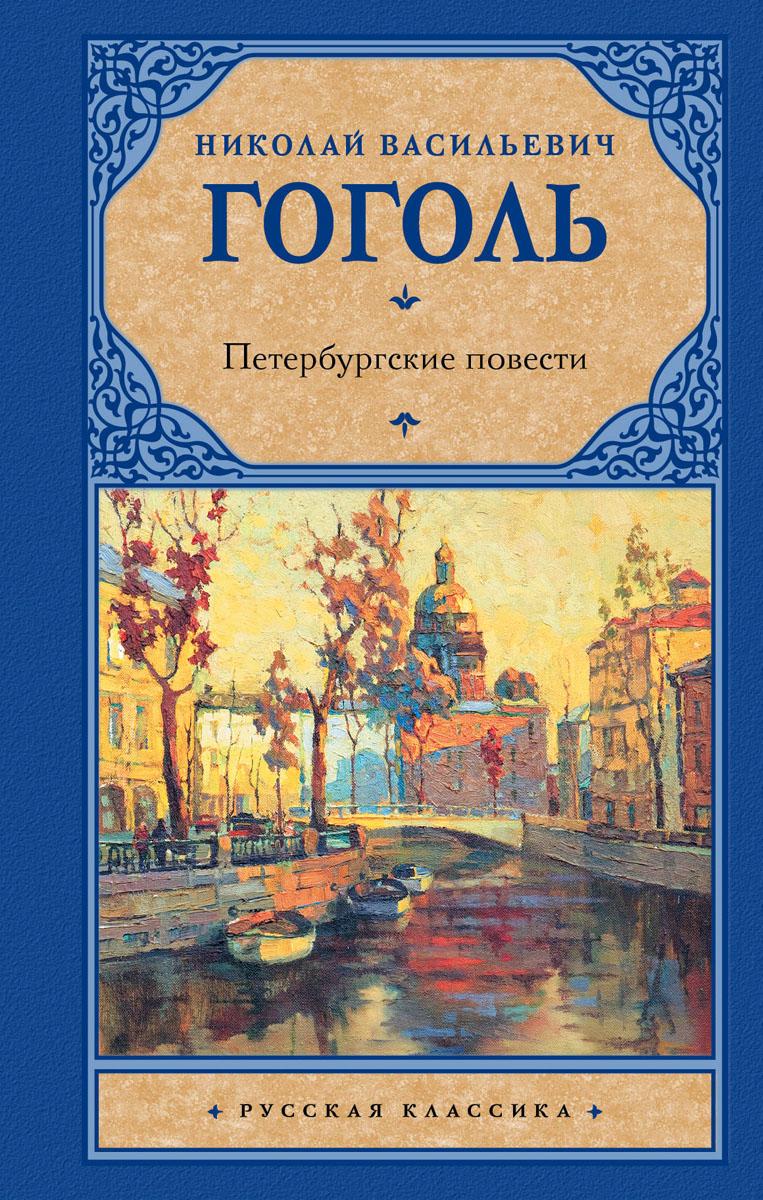 Н. В. Гоголь Петербургские повести н в гоголь повести ревизор