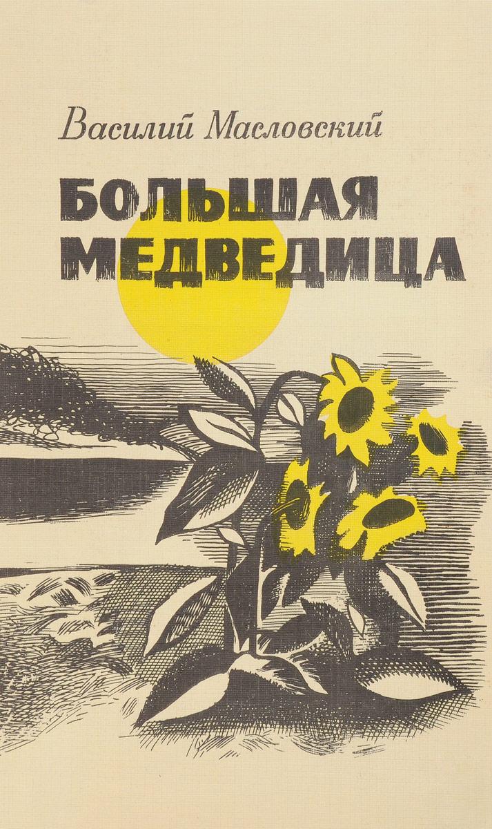 В.Масловский Большая медведица