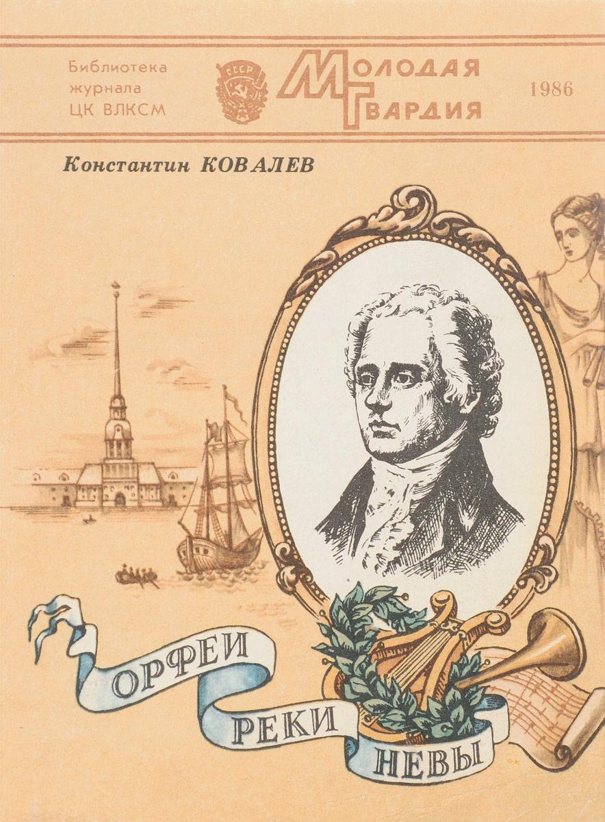 цены на Ковалев К. Орфеи реки Невы  в интернет-магазинах