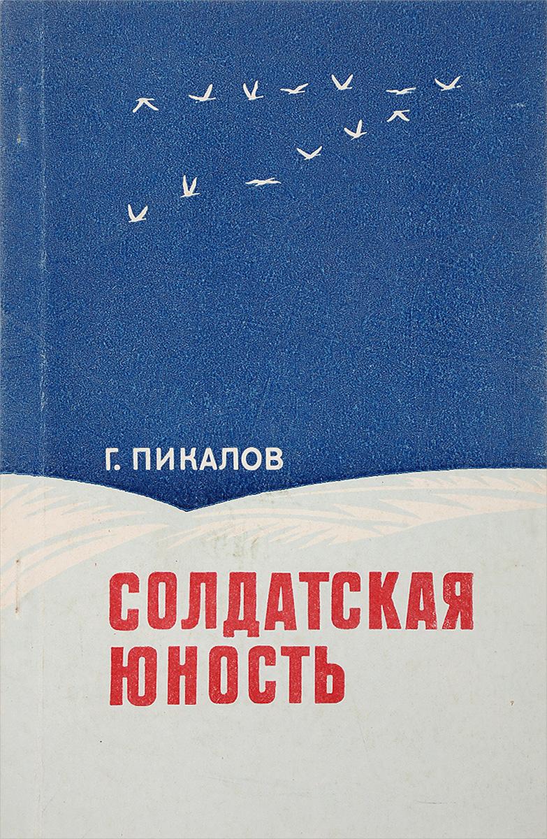Г.Н. Пикалов Солдатская юность г н пикалов солдатская юность