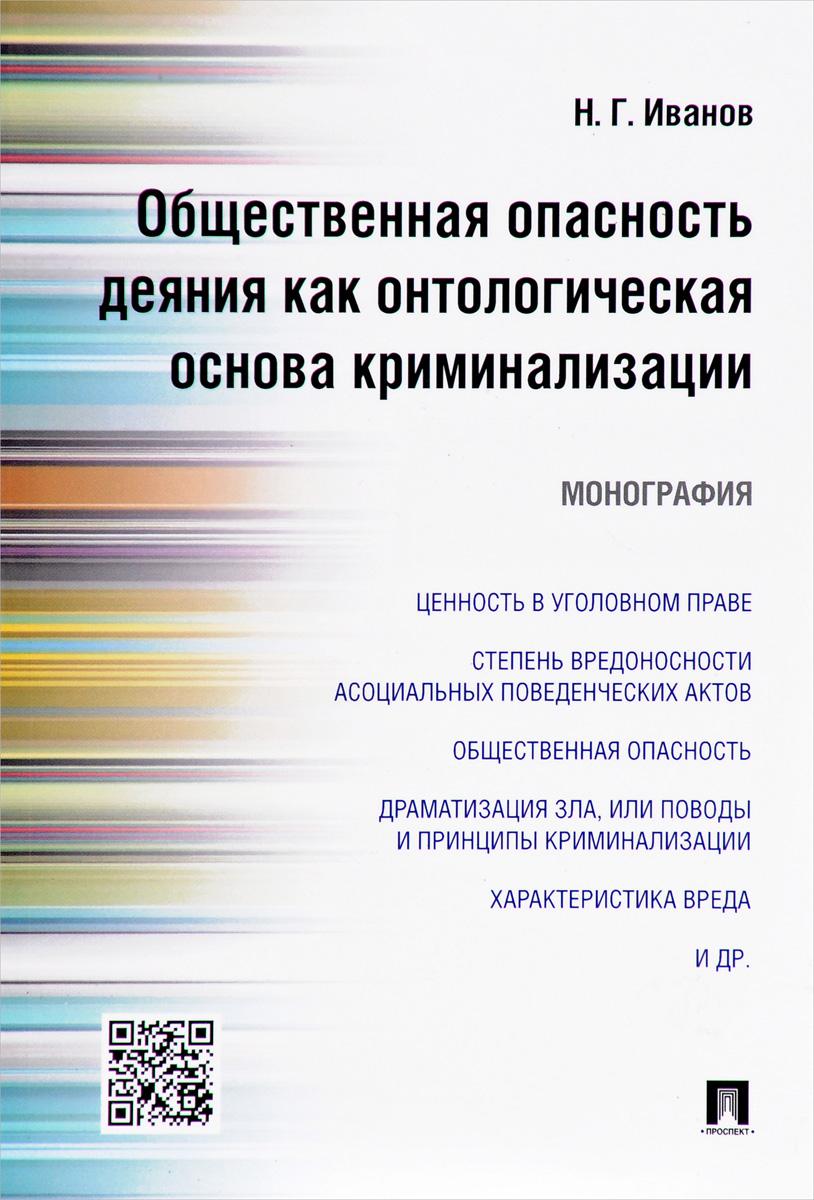 Н. Г. Иванов Общественная опасность деяния как онтологическая основа криминализации