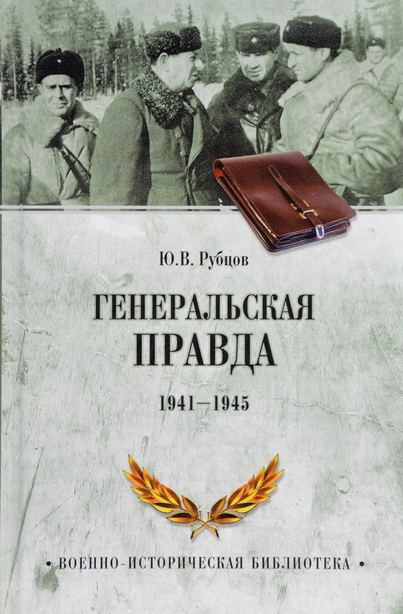 Ю. В. Рубцов Генеральская правда. 1941-1945
