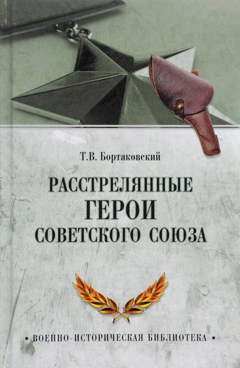 Тимур Бортаковский Расстрелянные Герои Советского Союза
