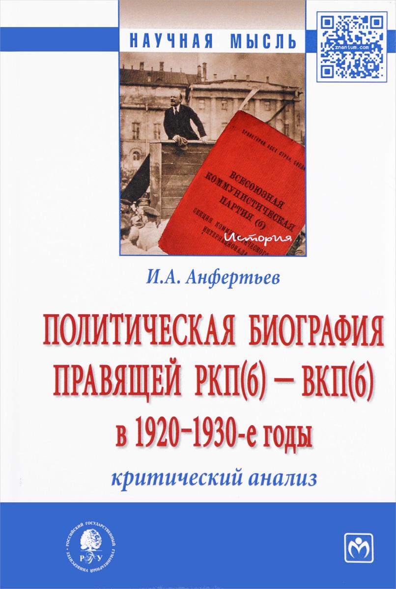 И. А. Анфертьв Политическая биография правящей РКП(б) - ВКП(б) в 1920-1930 годы. Критический анализ