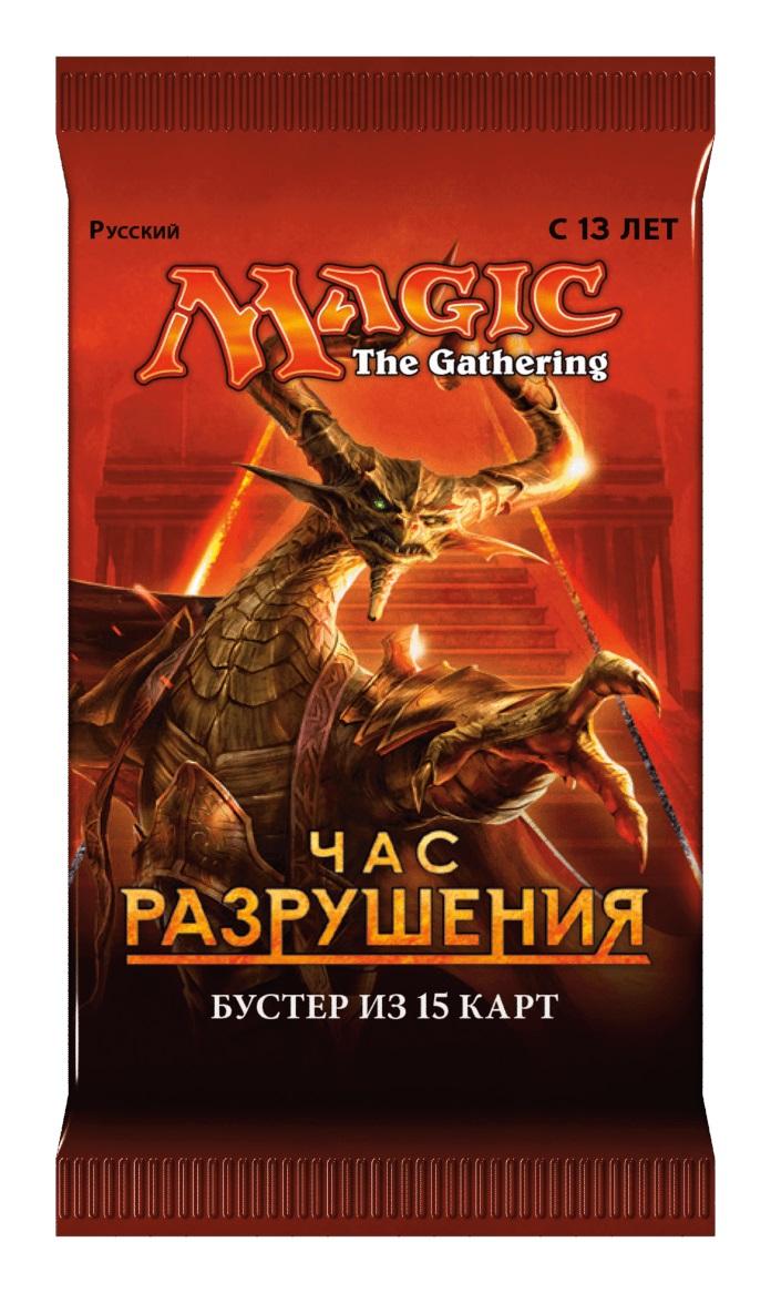 Magic the Gathering Час разрушения Бустер цена