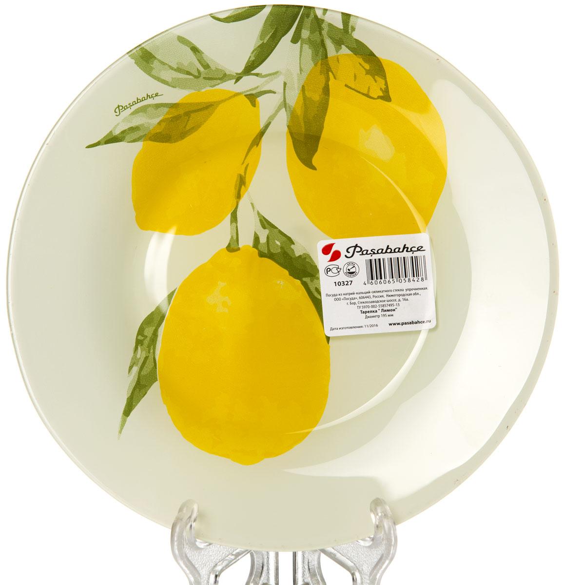 "Тарелка десертная Pasabahce ""Лимон"", диаметр 19,5 см"
