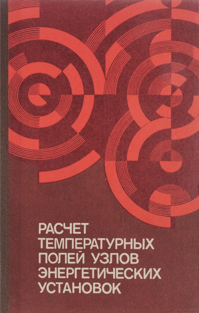 Исакеев А.И., Киселев И.Г., Ляпунов В.М. и др. Расчет температурных полей узлов энергетических установок