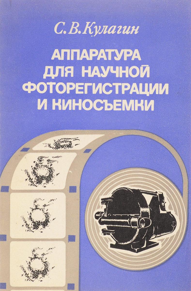 Кулагин С. Аппаратура для научной фоторегистрации и киносъемки