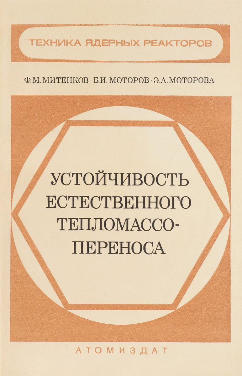 Митенков Ф.М., Моторов Б.И., Моторовва Э.А. Устойчивость естественного тепломассопереноса