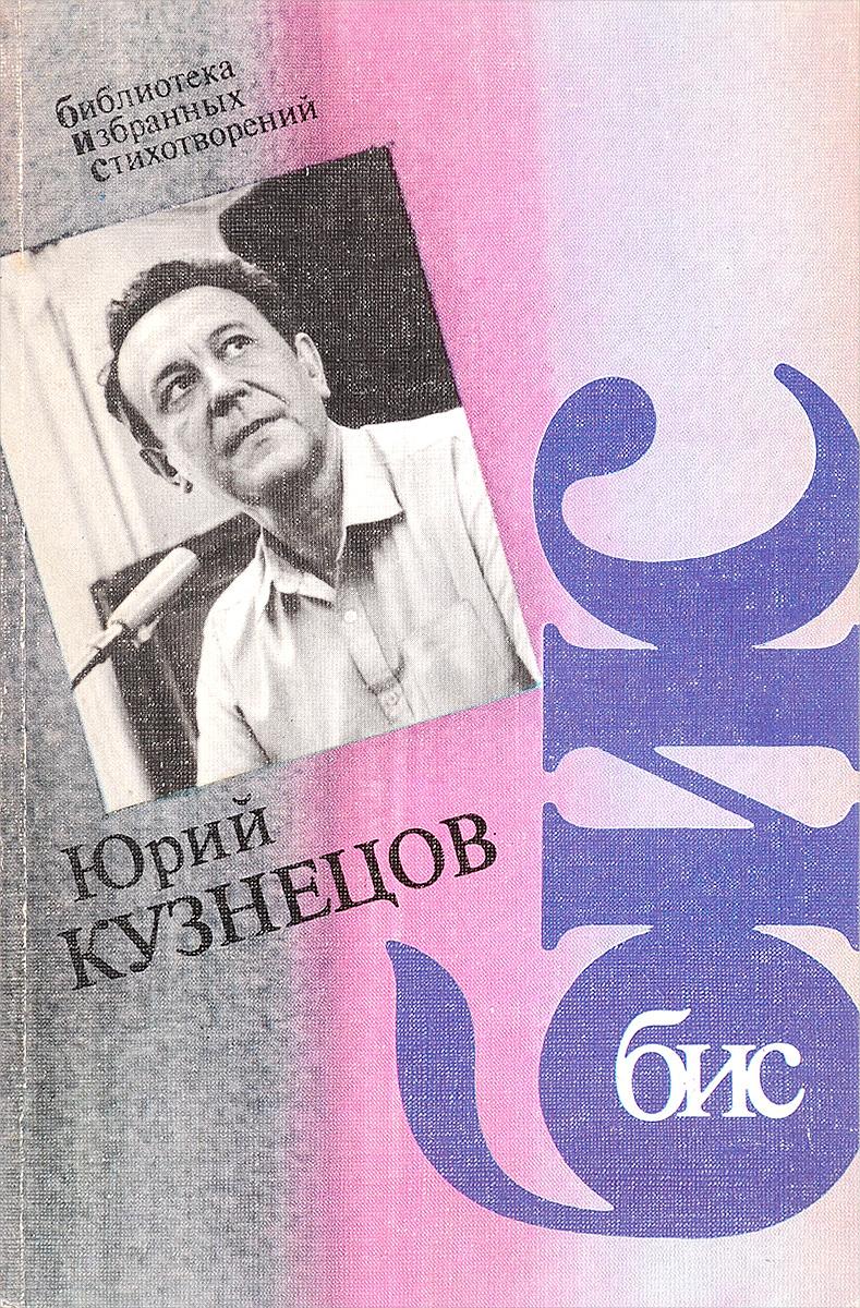 Кузнецов Ю. Бис. Стихотворения