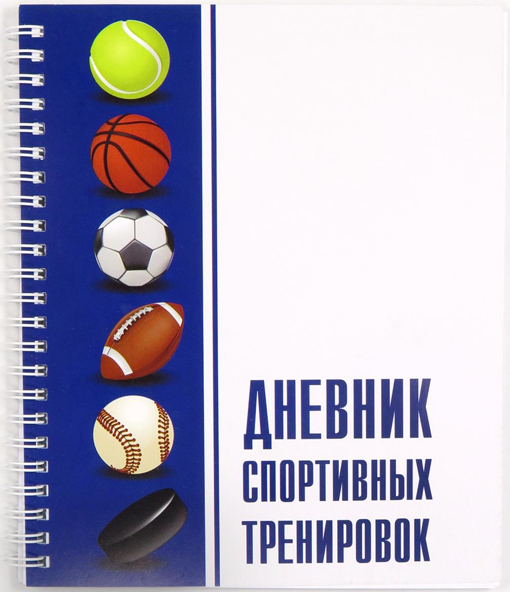 Фолиант Дневник спортивных тренировок 65 листов цвет синий белый
