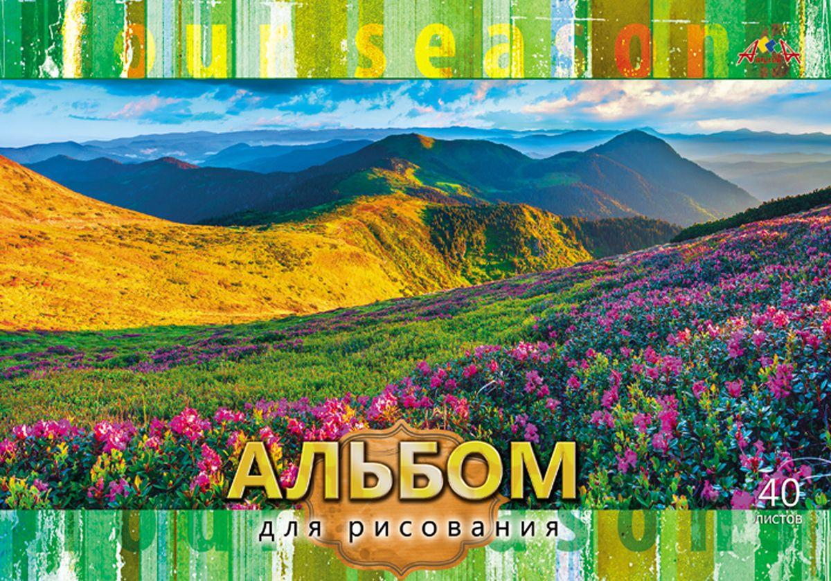 Апплика Альбом для рисования Альпийский луг 40 листов альбом планшет для профессионального рисования европа 50 листов гребень с1726 04