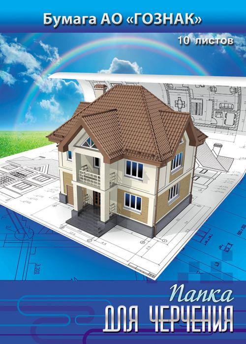 Апплика Бумага для черчения Дом 10 листов формат А3 апплика папка для черчения формата а3 10 листов с вертикальным штампом обложка ми 26